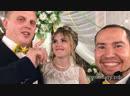 Подготовка к свадьбе и сама свадьба Ведущий Марат Ярков