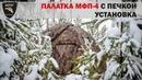 Палатка МФП-4 с печкой. Установка / Tent MFP-4 with stove