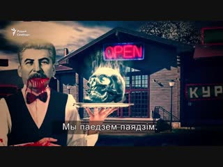 Саўка ды Грышка- «Не расстанусь з камсамолам»