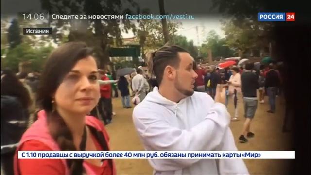 Новости на Россия 24 • Агрессия полиции заставляет каталонцев пойти и проголосовать
