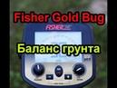 Fisher Gold Bug. Отстройка от грунта