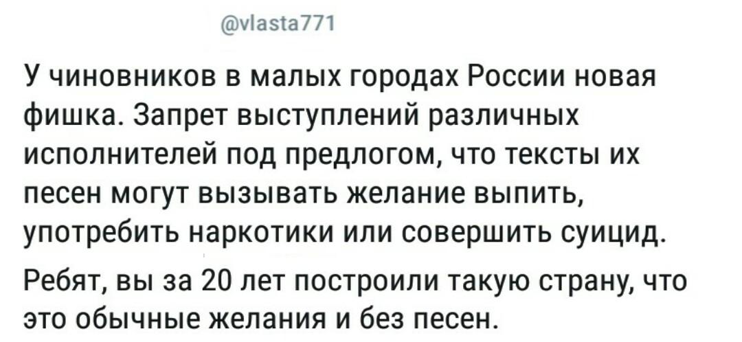 Преследование группы IC3PEAK в Перми