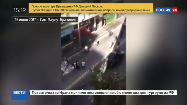Новости на Россия 24 В Сан Паулу внедорожник на полном ходу врезался в толпу скейтбордистов