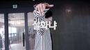 타겟 - 실화냐 Dance Cover