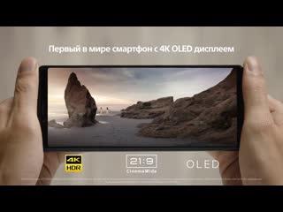 Xperia 1 – Первый в мире смартфон с 4K OLED дисплеем