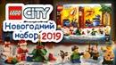 ЛЕГО СИТИ. НОВОГОДНИЙ НАБОР 2019! LEGO CITY. Advent Calendar