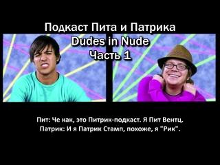 dudes in nude - part 1
