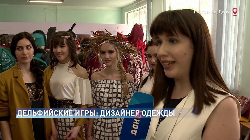 Дельфийские игры: молодые дизайнеры представили в Ростове свои работы