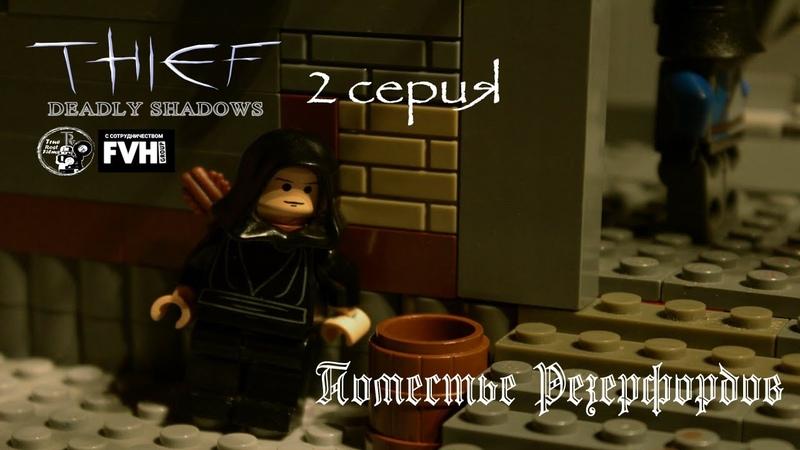 LEGO Thief Deadly Shadows 2