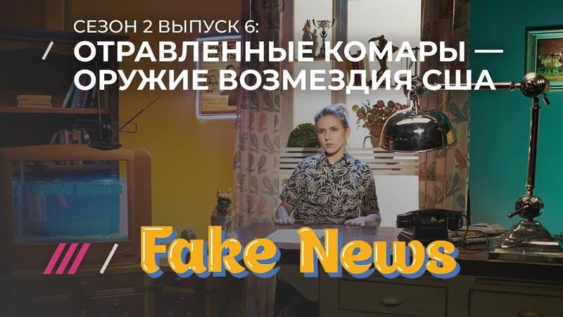 FAKE NEWS 6. Прилепин о Поперечном, Клейменов о Кокорине и 25 лет НТВ