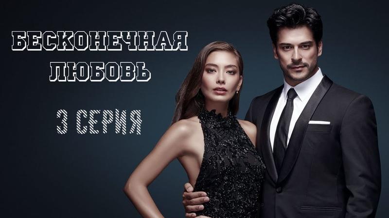 Черная (Бесконечная) Любовь / Kara Sevda 3 Серия (дубляж) турецкий сериал на русском языке