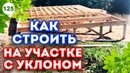 Участок с перепадом Как построить каркасный дом на склоне