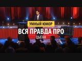 Вся правда о цыганах)