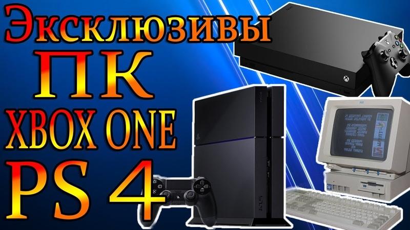 Эксклюзивы XBOX ONE, PC, PS4. Консольные эксклюзивы. Как сэкономить на играх XBOX ONE.