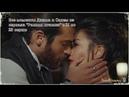 Все моменты Джана и Санем из сериала Ранняя пташка (21-23 серии).