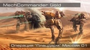 MechCommander Gold - Операция Плацдарм (Миссия 01)