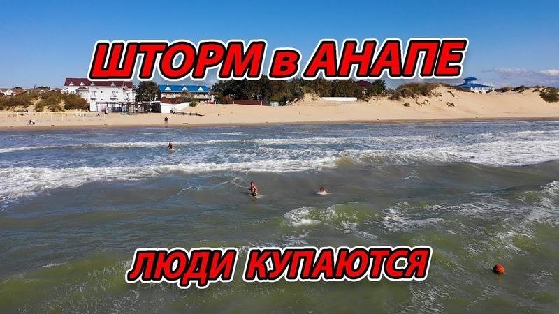 Купание в Шторм 4к В Анапе Джемете Октябрь 2108 Mavic 2 pro