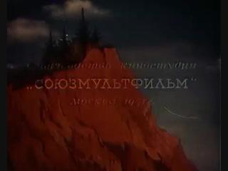 «Высокая горка» (1951), реж. Леонид Амальрик, Владимир Полковников