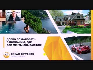 DREAMTOWARDS Официальная презентация компании