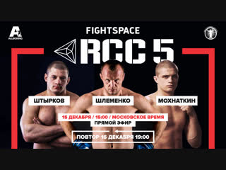 Александр шлеменко vs. йонас билльштайн, rcc 5 | прямая трансляция