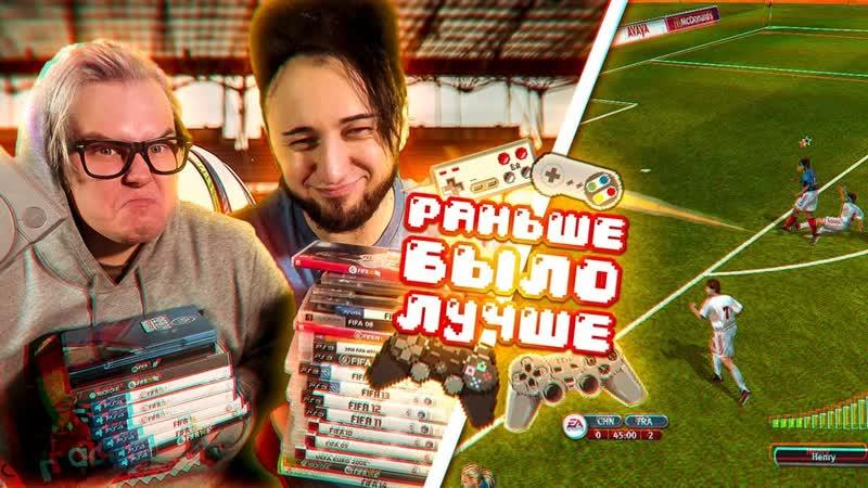 Pandafx РАНЬШЕ БЫЛО ЛУЧШЕ ВЗРЫВНОЕ КАРАОКЕ ФИФА 09