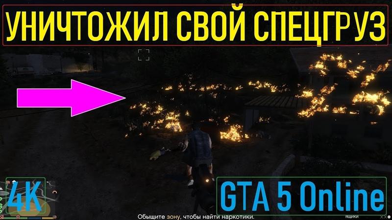УНИЧТОЖИЛ СВОЙ СПЕЦГРУЗ / НАРКОТИКИ / GTA 5 Online / 4K / VideoChip