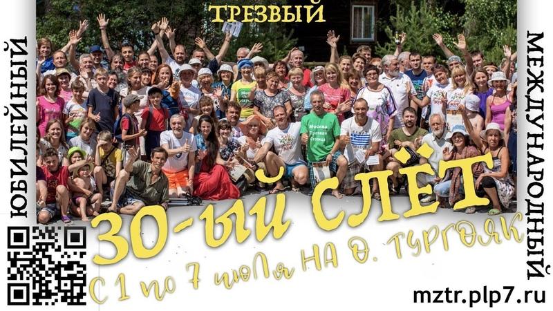 Жданов В. Г. Юбилейная 30-я школа-слет Тургояк 2019
