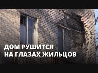 Дом в Заводском районе рушится на глазах жильцов