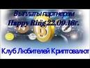Выплаты партнерам HappyRing 22.09.18г.