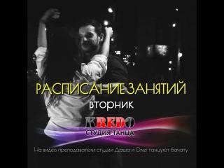 ВТОРНИК | Расписание занятий в студии Кредо