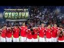 Фанзона на ЧМ 2018 Скандал с хорватскими футболистами несостоявшийся бойкот ЧМ и сборная России