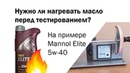 Маслотест 61. Нужно ли нагревать масло перед тестированием Mannol Elite при температуре 100С