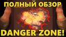 ПОЛНЫЙ ОБЗОР НА CS:GO - DANGER ZONE! Battle Royale