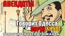 Одесские Анекдоты - Говорит и показывает Одесса мама. всем слушать таки! Обязательно!