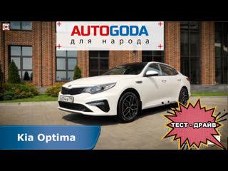 Пройди тест-драйв Kia Optima и получи выгодное предложение на покупку