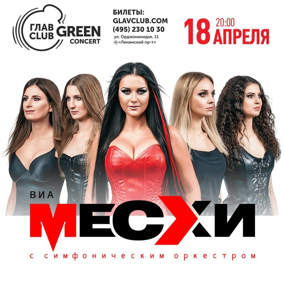 Афиша Москва ВИА Месхи / 18 АПРЕЛЯ, МОСКВА ГЛАВCLUB
