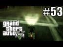 Прохождение Grand Theft Auto V GTA 5 Часть 53 Ламар в беде