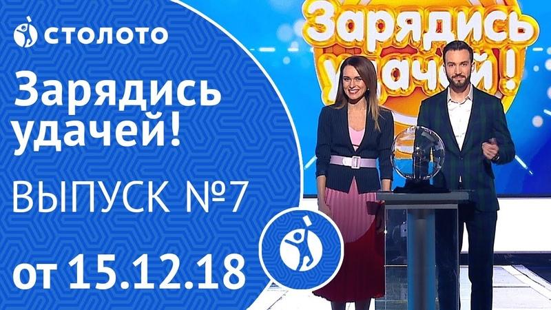 Столото представляет Зарядись удачей выпуск №7 от 15 12 18
