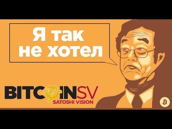 Bitcoin SV - Так хотел Сатоши? | Биткоин vs Биткоин SV (BSV)