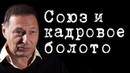 Союз и кадровое болото БорисКагарлицкий