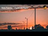 5sta Family - Один на один
