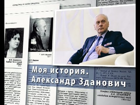 Моя история. Александр Зданович