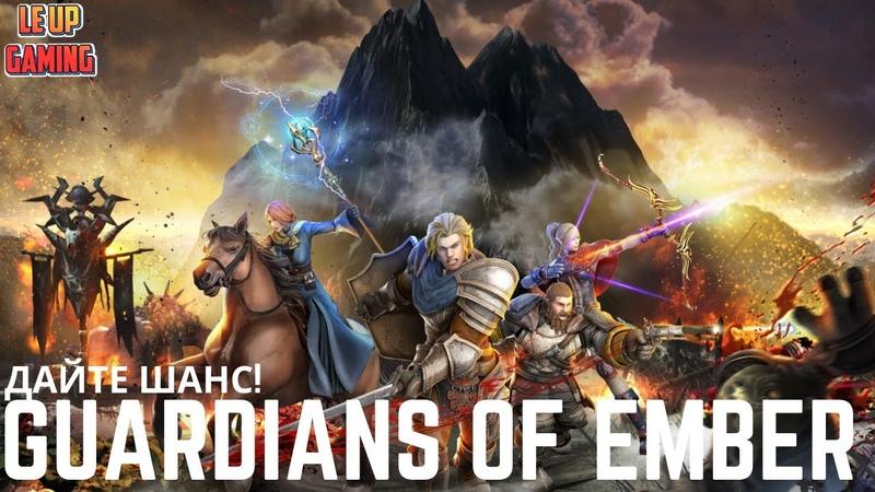 Guardians of Ember - Обзор игры (Le Up)