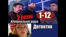 МУЖСКОЙ, Боевик, Фильм,КРИМИНАЛЬНОЕ ВИДЕО, 2 СЕЗОН,серии 1-12,ДЕТЕКТИВ, Криминал,HD,ДРАМА