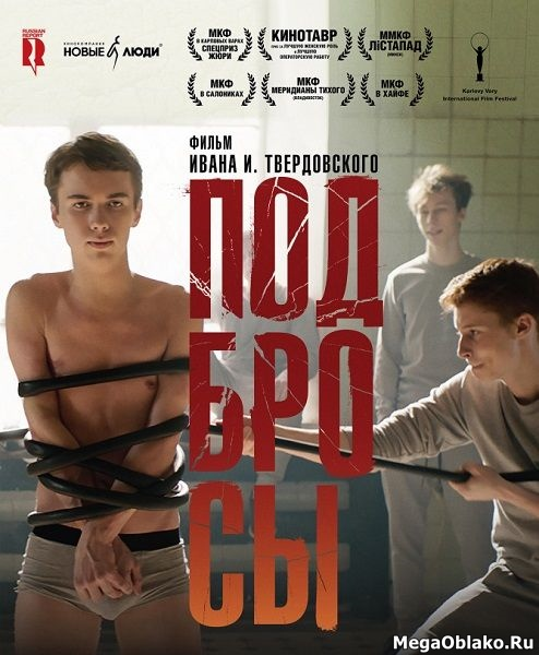 Подбросы (2018/WEB-DL/WEB-DLRip)