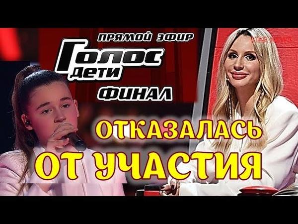 Светлана Лобода отказалась участвать в повторном финале Голос Дети