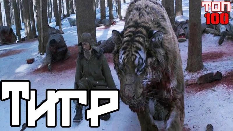 Тигр /Великий тигр / Daeho / The Tiger(2015).Трейлер