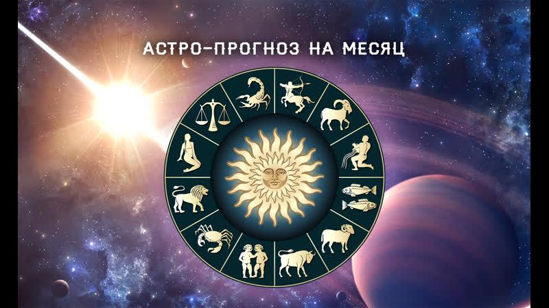 🌠 АСТРОЛОГИЧЕСКИЙ ПРОГНОЗ на МАРТ 2019. Оксана Пашинская