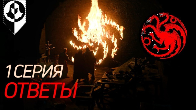 Послание Короля Ночи и другие вопросы 1 серия 8 сезон Игры престолов
