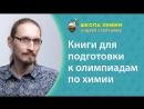 Книги для подготовки к олимпиадам по химии. Новичков Александр Игоревич